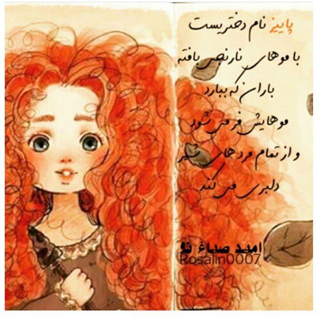 عکس کارتونی دختر مو فرفری